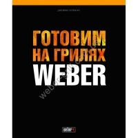 Weber Кулинарная книга Готовим на грилях Weber