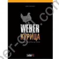 Weber Кулинарная книга Курица