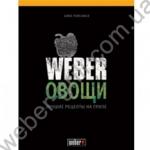 Weber Кулинарная книга Овощи