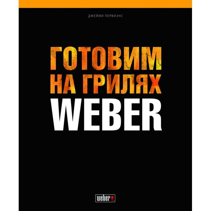 Книга рецептов Weber