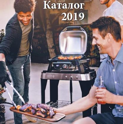 weber catalog 2019